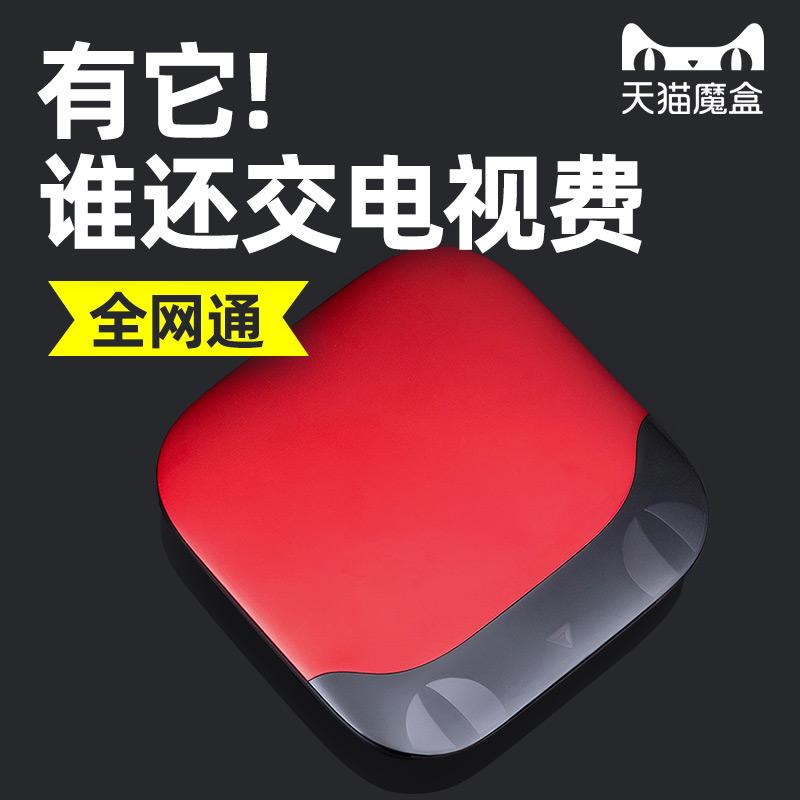 天猫魔盒网络电视机顶盒高清盒子无线wifi家用电视智能播放器天猫盒子电信数有线破解版华为小米苹果手机投屏