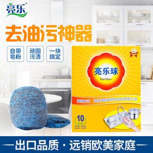 亮乐球钢丝球家用含皂清洁球厨房刷锅神器洗碗不掉丝刚丝球不锈钢