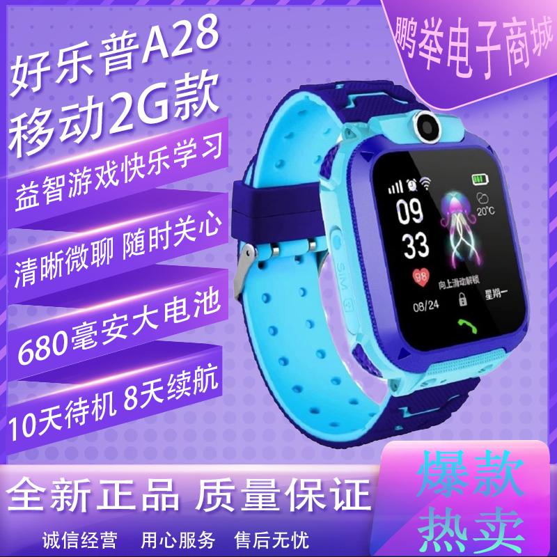 好乐普2g电话手表精准儿童电话手表