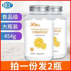 柠檬酸除垢剂食品级食用去水垢清除强力加湿器除水垢热水壶清洁粉