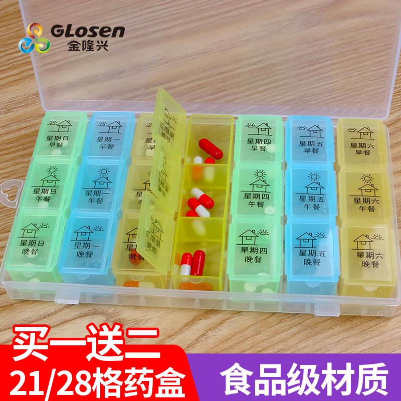 药盒分装便携7天大容量薬盒小号密封药品分装盒迷你随身分药盒子