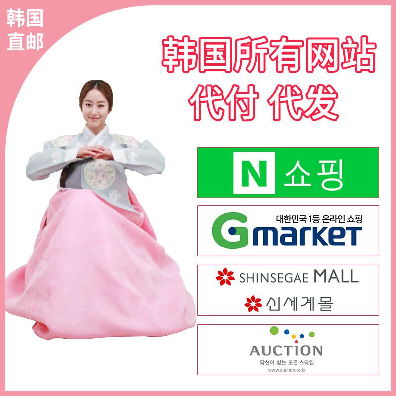 韩国网站代拍, 韩国网站代购, 韩国官网代付, NAVER, GMARKET, 11