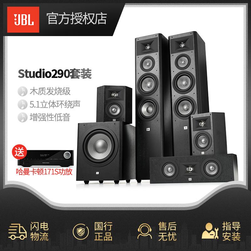 家庭影院音响家用客厅环绕组合落地式音箱5.1套装290STUDIOJBL
