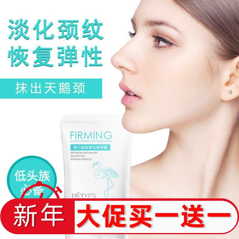 李佳琪推荐六胜肽烟酰胺美颈霜弹力紧致双滚轮去淡化颈纹脖子颈霜