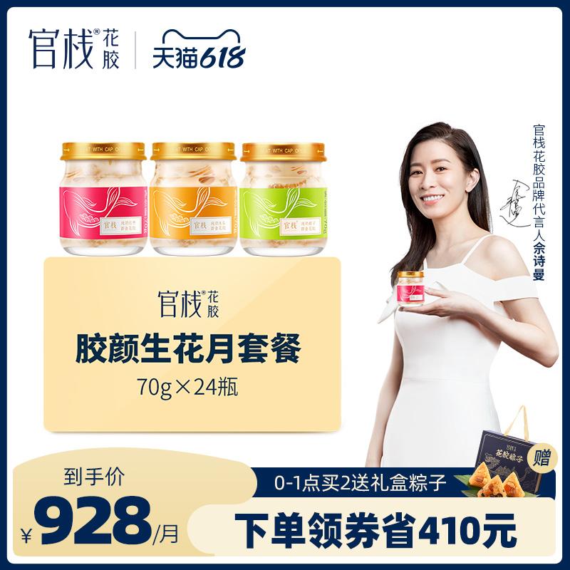 【月套餐】官栈即食花胶纯奶鱼胶周期滋补胶原蛋白24瓶