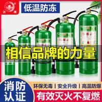 水基灭火器家用车用店用环保泡沫水基型3升6/9L国标4公斤消防认证
