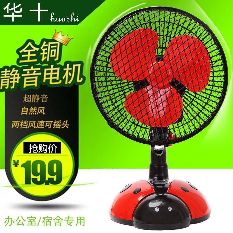 床上家用宿舍学生甲壳虫办公室迷你小卡通静音台扇电风扇头摇头夹