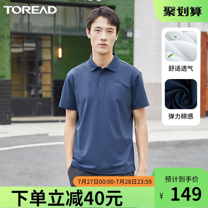 【薇娅推荐】探路者POLO新款2021夏户外男女棉感弹力透气短袖T恤