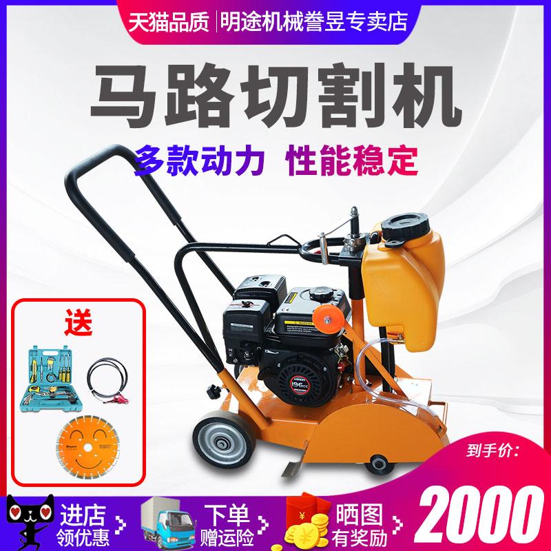 马路切割机电动混凝土路面汽油水泥沥青地面切缝机柴油-水泥切割机(明途机械誊昱专卖店仅售2000元)