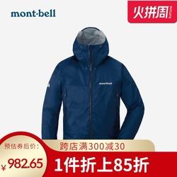 montbell日本户外潮牌防风冲锋衣