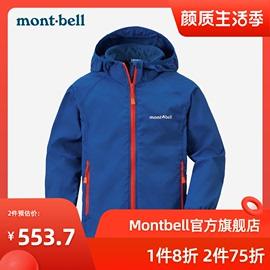 Montbell户外软壳外套儿童防风透气吸汗快干连帽软壳上衣1106626图片