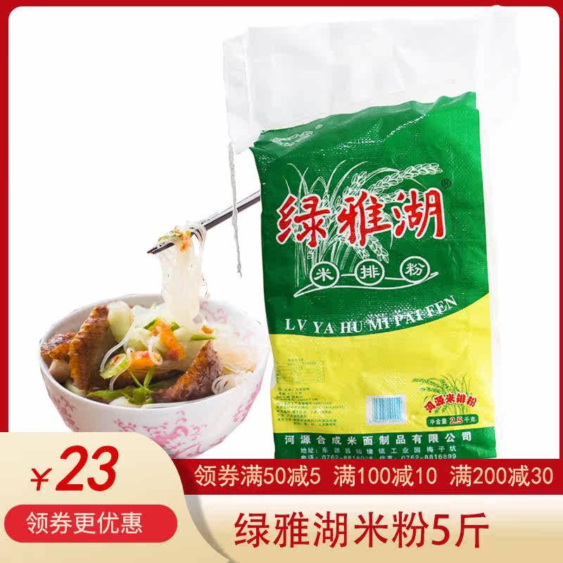 广东河源特产米粉米线正炒米粉宗5斤营养早餐面速食
