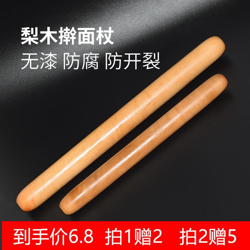 擀面杖梨木实木家用神器饺子皮厨房加粗小号大号加长擀面杖手擀面