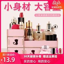 桌面化妆品首饰收纳盒小型木质抽屉式梳妆台口红镜子护肤品置物架