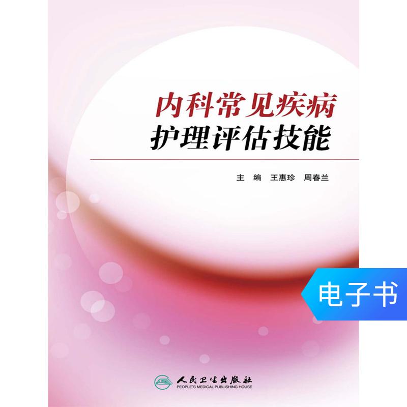 内科常见疾病护理评估技能人民卫生出版社【电子书】