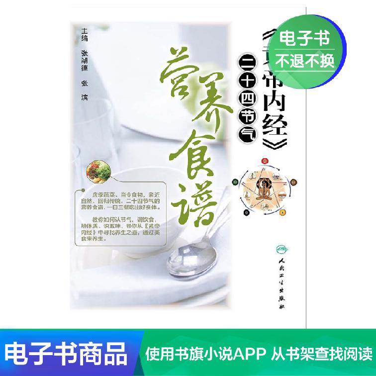 《黄帝内经》二十四节气营养食谱 人民卫生出版社(电子书)
