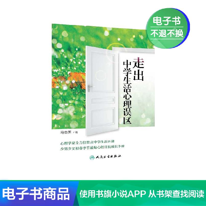 走出中学生活心理误区人民卫生出版社【电子书】