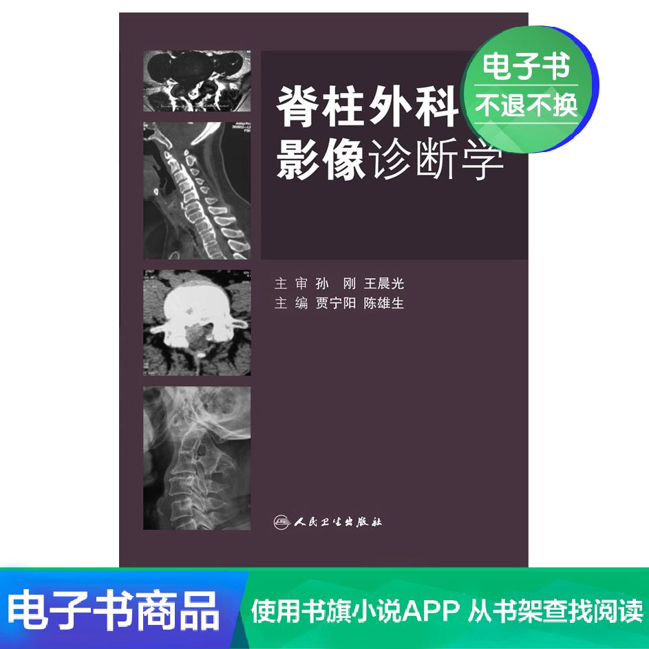 脊柱外科影像诊断学人民卫生出版社【电子书】