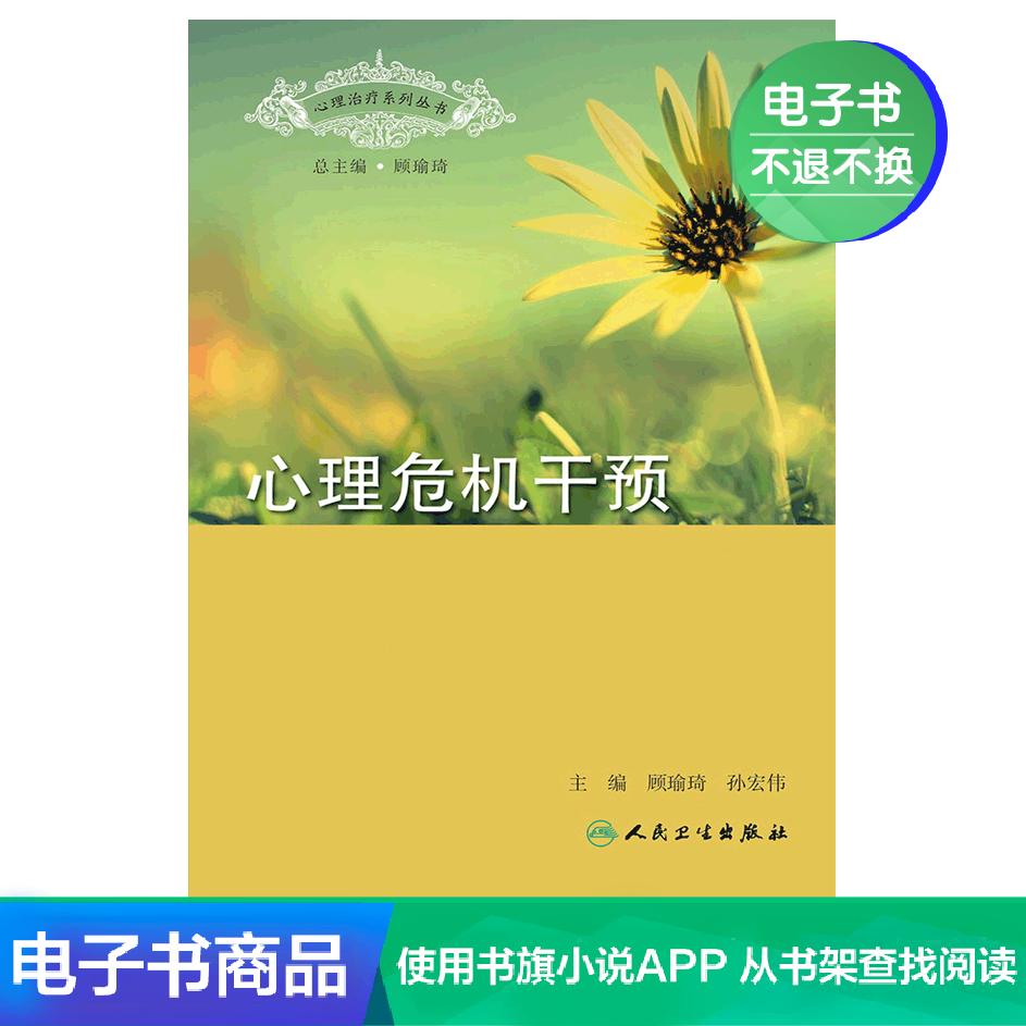 心理危机干预人民卫生出版社【电子书】