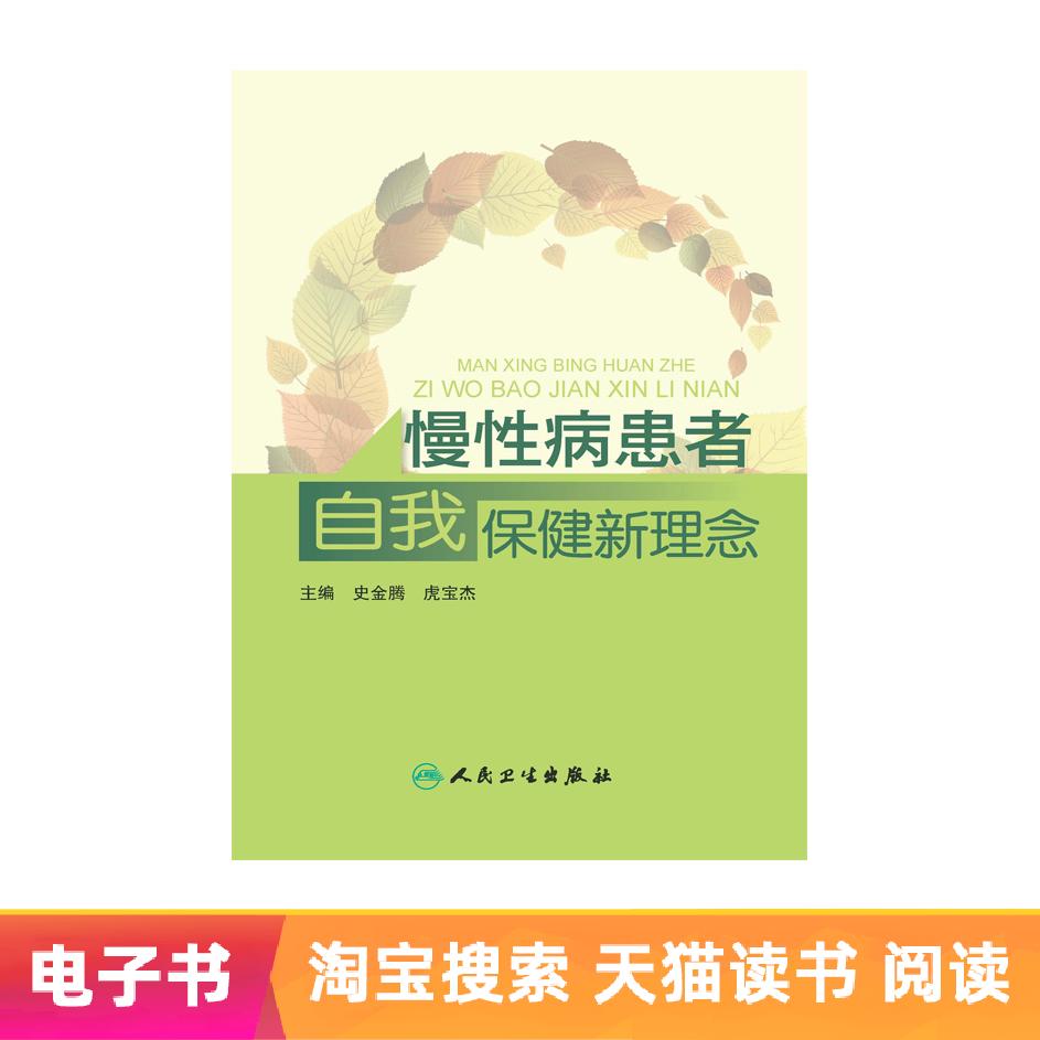 慢性病患者自我保健新理念人民卫生出版社【电子书】