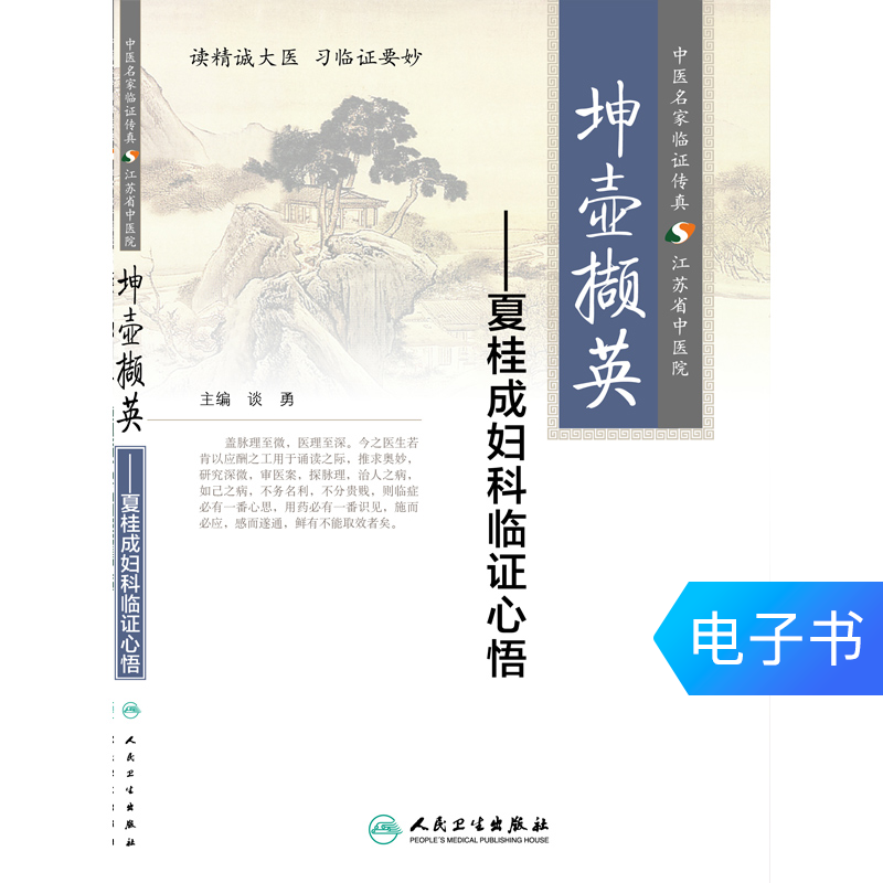 坤壶撷英-夏桂成妇科临证心悟中医书人民卫生出版社【电子书】