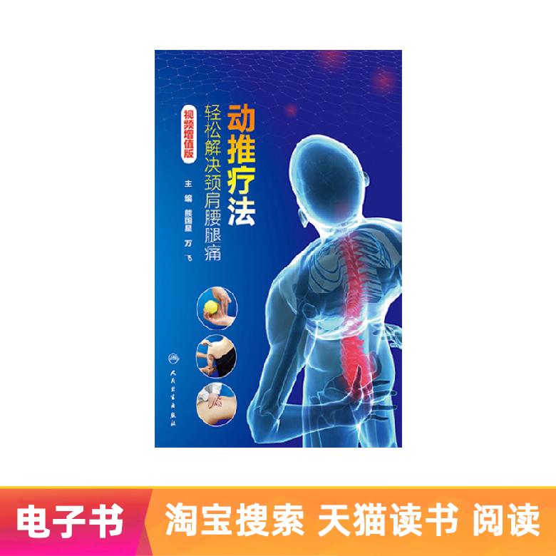 动推疗法——轻松解决颈肩腰腿痛人民卫生出版社【电子书】
