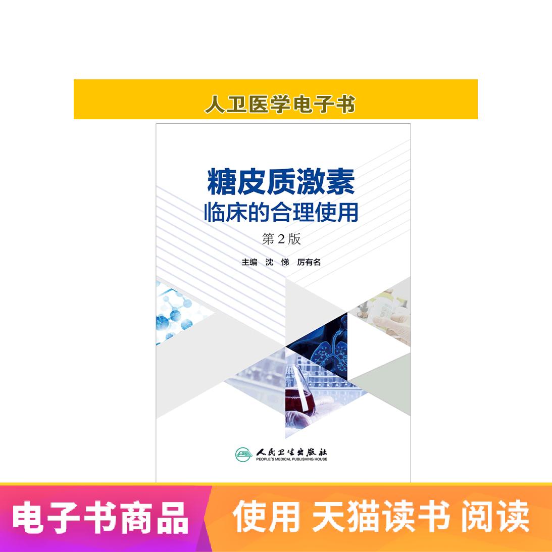 糖皮质激素临床的合理使用(第2版)人民卫生出版社【电子书】