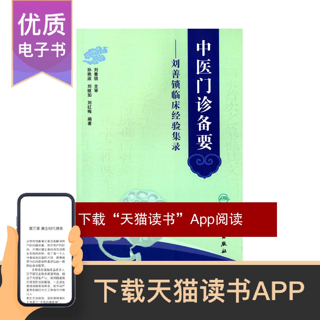 中医门诊备要:刘善锁临床经验集录人民卫生出版社【电子书】