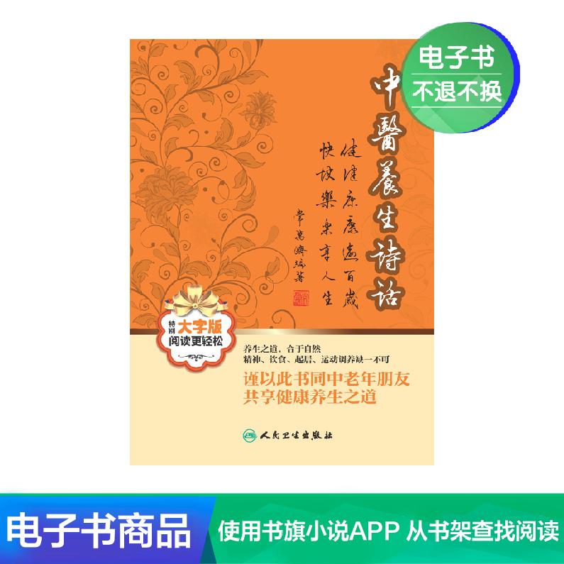 中医养生诗话人民卫生出版社【电子书】