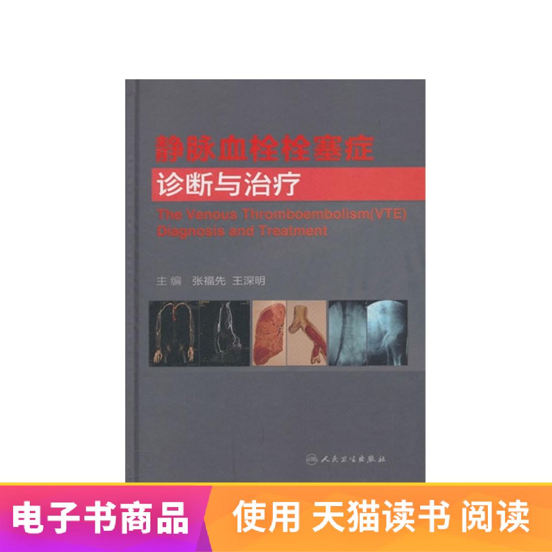 静脉血栓栓塞症诊断与治疗人民卫生出版社【电子书】