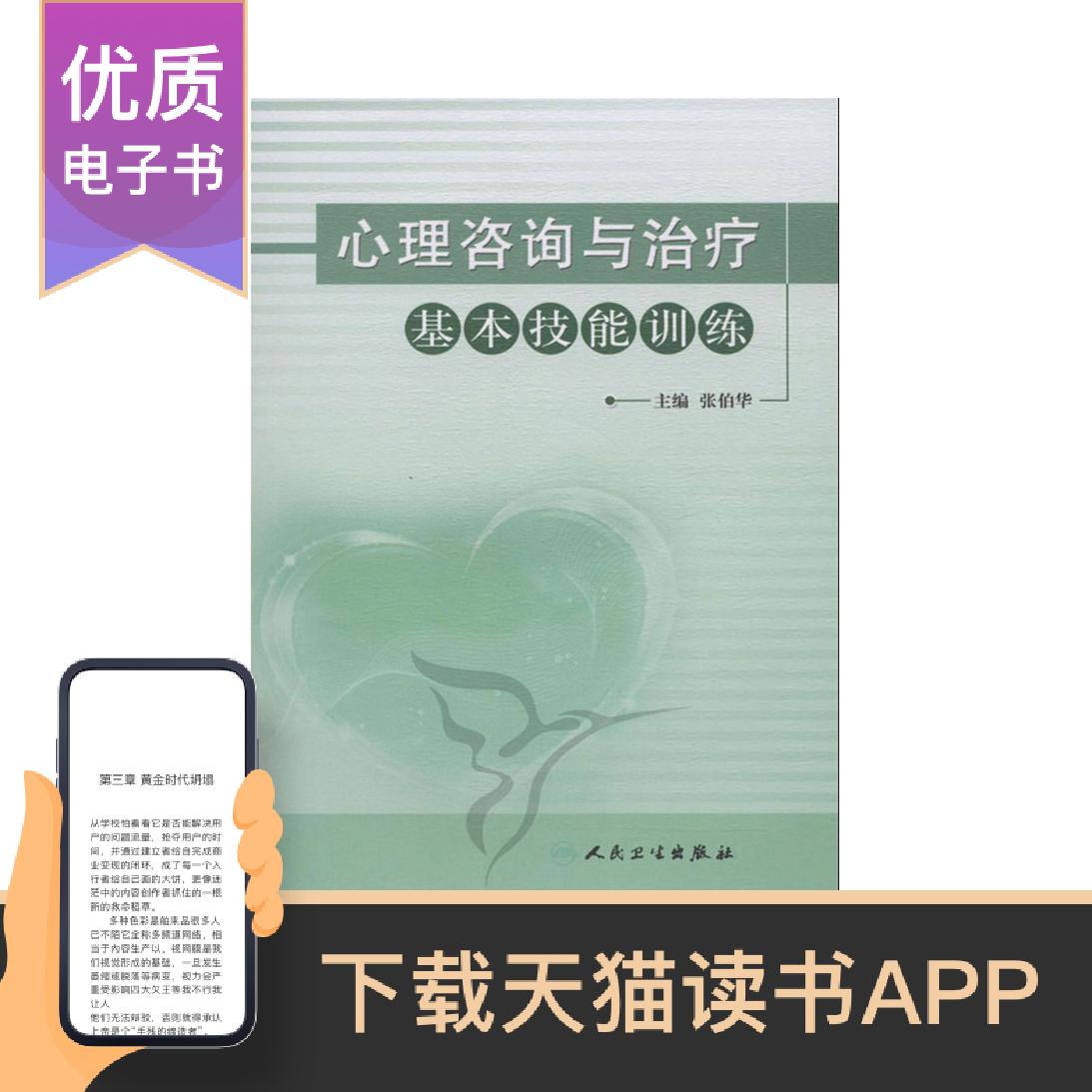 心理咨询与治疗基本技能训练人民卫生出版社【电子书】