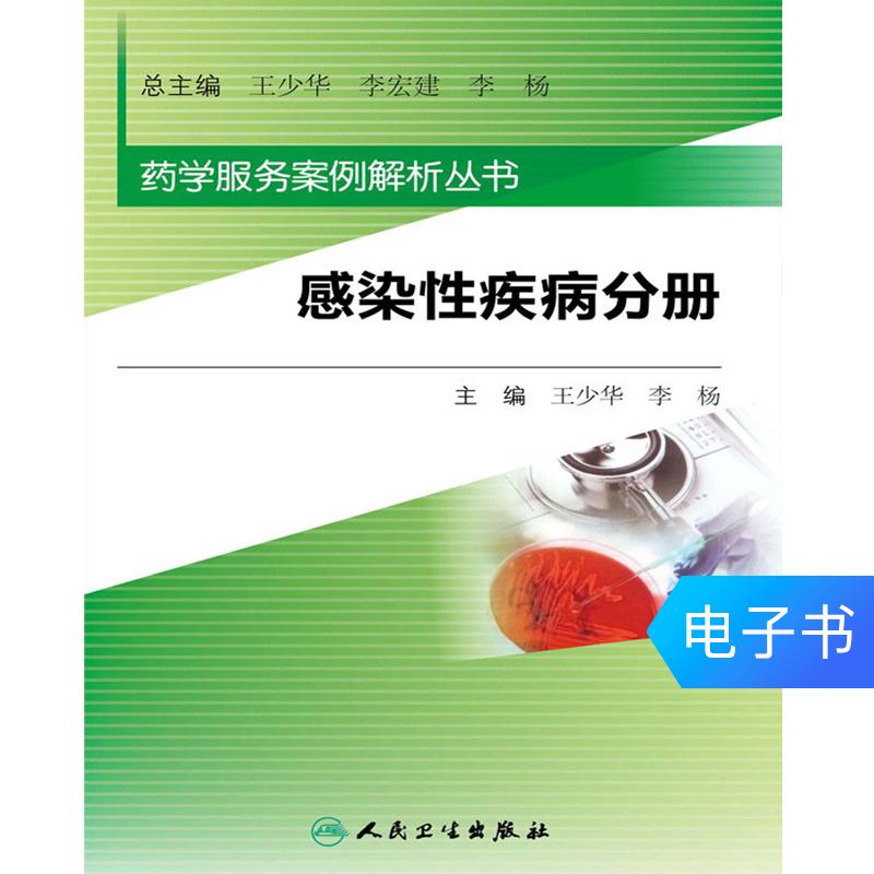 药学服务案例解析丛书——感染性疾病分册人民卫生 【电子书】