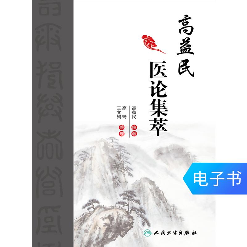 高益民医论集萃中医电子书人民卫生出版社【电子书】