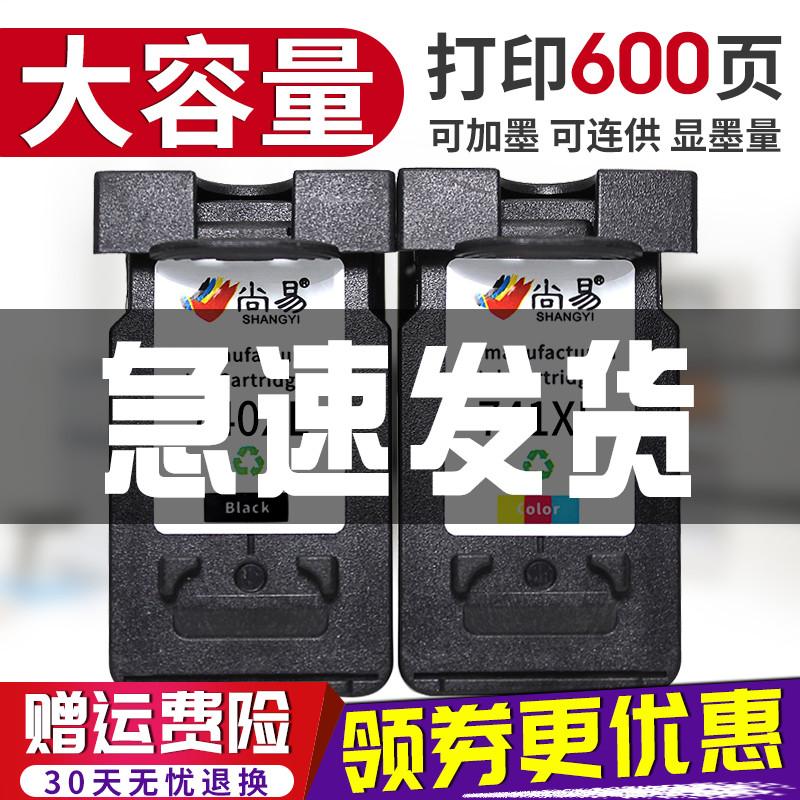 尚易741彩色 740黑色墨盒适用佳能CanonMG2170 2270 MG3170 MG4170 4270 3570 3670 MX377 MX517 MX537打印机