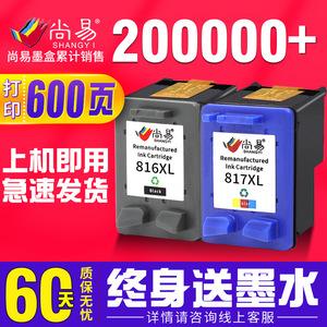 尚易兼容惠普HP816墨盒黑色817彩色Deskjet2468 2288 2188 f388 F2238 3938 F378 4308 1218 816XL打印机墨水