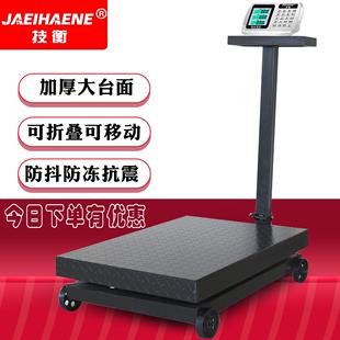 高精度电子台秤500公斤称重磅秤1000kg精准电子秤商用300kg600kg