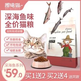 围裙猫幼猫成猫粮增肥发腮美短英短暹罗深海鱼通用型天然粮3斤装图片