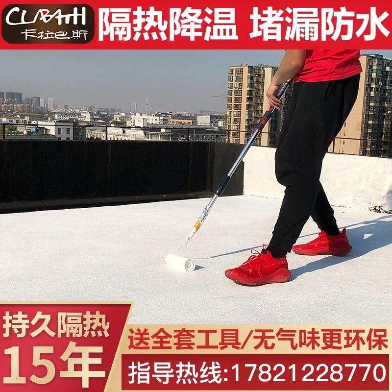 卡拉巴斯隔热漆屋顶防水隔热涂料水泥彩钢屋面漆升级防晒漆楼顶版
