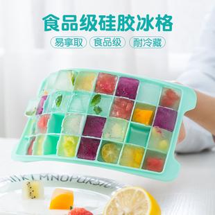 冻冰块模具制冰盒硅胶冰格自制家用雪糕冰棍冰棒神器速冻器带盖