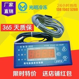 冷庫温度濕度控制器 302化霜型  單製冷102 適合冷暖設備