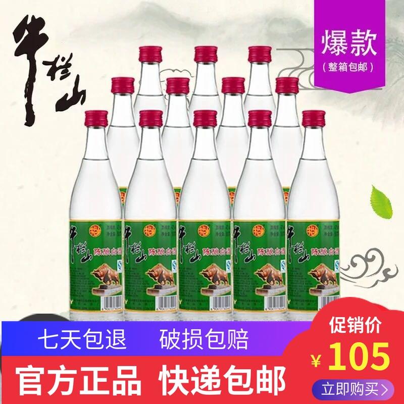 北京牛栏山二锅头整箱装42度陈酿白牛二浓香型白酒500ml*12瓶A标