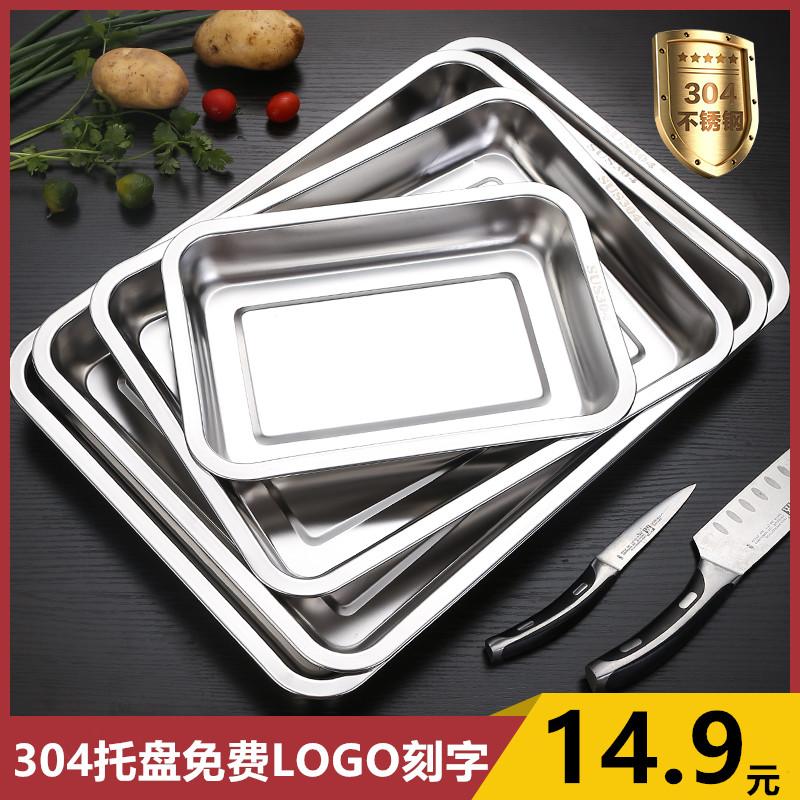 304不锈钢盘子长方形托盘烧烤盘商用餐盘蒸饭盘深方盘烤鱼盘家用
