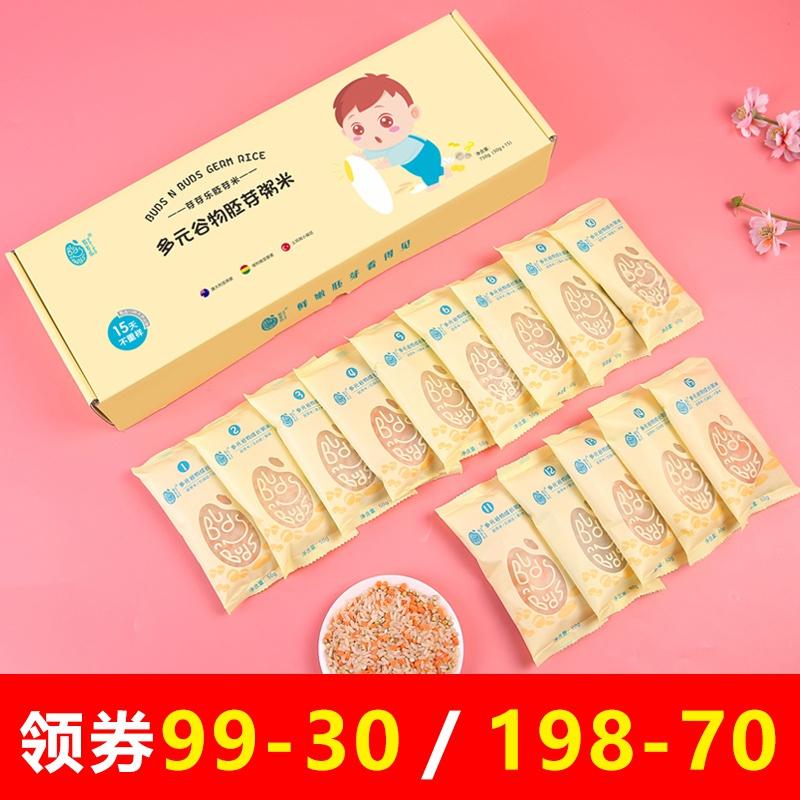 新品 芽芽乐胚芽米五谷杂粮粥米 15天不重样粥米 宝宝辅食 小包装