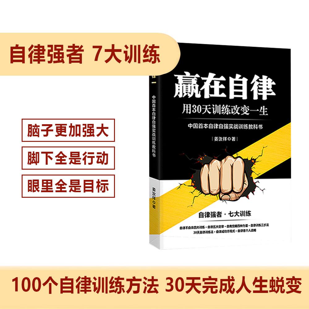 赢在自律100个自律训练方法30