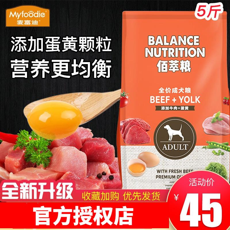 麦富迪佰萃狗粮2.5kg通用全价成犬粮牛肉泰迪比熊柯基宠物佰翠粮