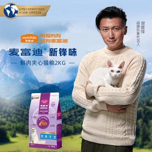 麦富迪夹心2kg冻干全价三文鱼猫粮