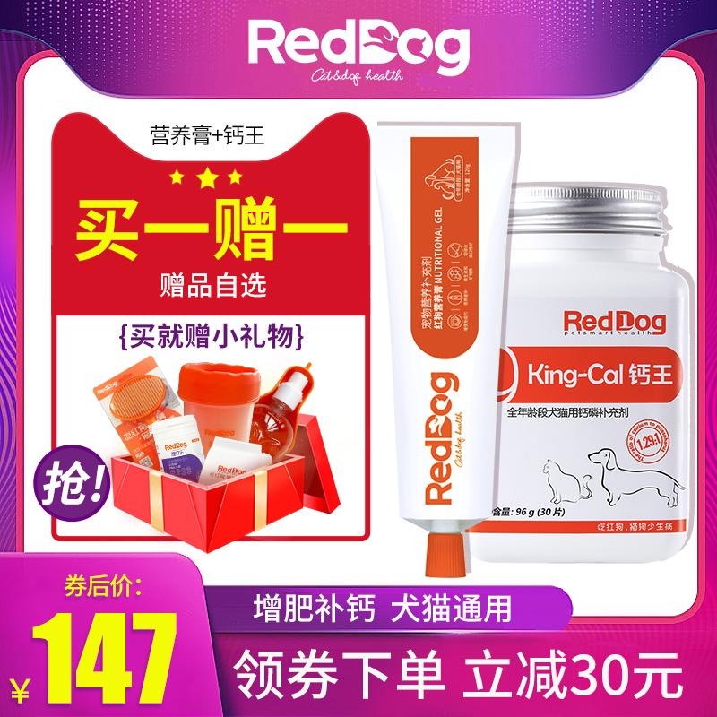 Витамины для кошек и собак Артикул 605445001544