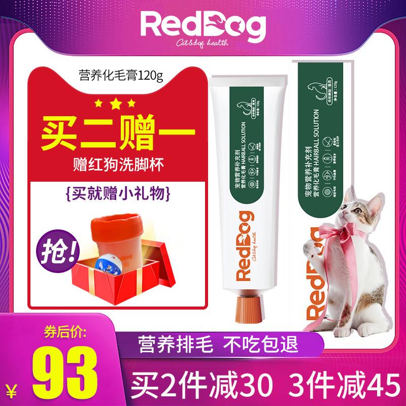 化毛膏猫咪专用红狗营养膏幼成猫调理肠胃吐毛球排毛美毛保健用品