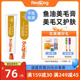 红狗营养膏猫咪狗狗鱼油美毛膏含卵磷脂微量元素护肤宠物调理肠胃