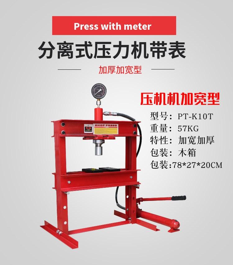 压轴承压力机汽修精密手动小型台式油压机锻压液压机压床带表压机